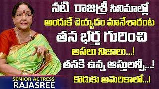 నటి రాజశ్రీ భర్త గురించి అసలు నిజాలు | Old Actress Rajasree Family Details | Telugu World