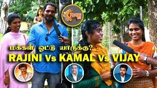 மக்கள் ஓட்டு யாருக்கு? Rajini Vs Kamal Vs Vijay | A Frank Talk Show #010 | Kovai 360
