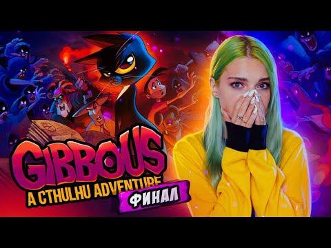 ПЛАЧУ :( ФИНАЛ / Gibbous - A Cthulhu Adventure / Полное прохождение