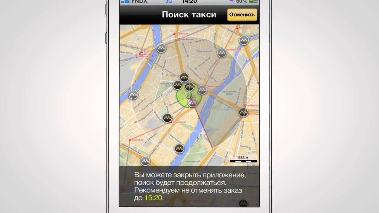 На айфон приложение такси