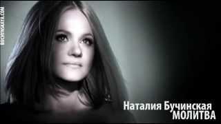 "Наталия Бучинская  ""Молитва"" (Molitva)"