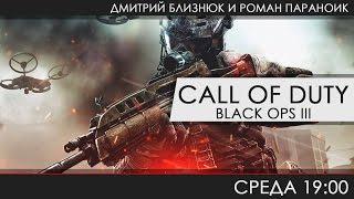 Call of Duty: Black Ops III - Бета-тест на PS4