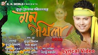 Mon Pokhila | Kussum Kailash | Nilakshi Neog| Jogat Maahish| Sushmita Trisha| New Assamese Song 2021