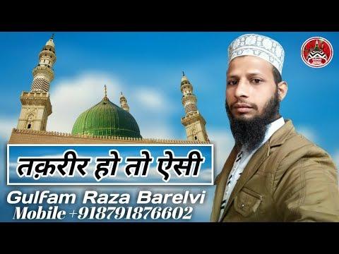 तक़रीर हो तो ऐसी सुबहान अल्लाह || Taqreer Bayan Sunni || By Gulfam Raza Barelvi || Taqreer In Urdu