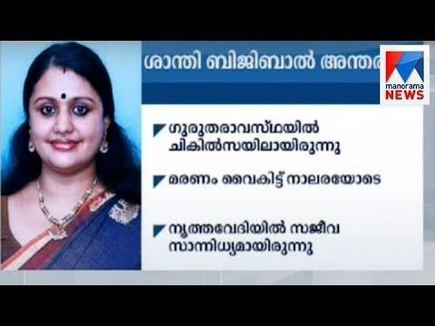 Musician Bijibal's wife, Santhi Mohandas is no more| Manorama News