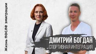 Дмитрий Богдан Спортивная интеграция
