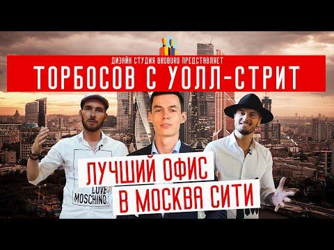 ДИЗАЙН ОФИСА ТОРБОСОВА. Проект БРОБЮРО