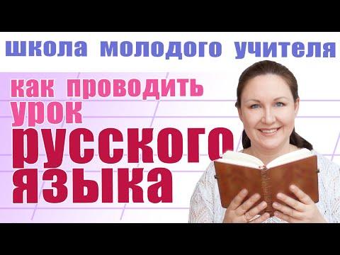 Организация уроков русского языка. Как сделать уроки интересными? Школа молодого учителя.