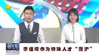 """说天下 20200703:李佳琦作为特殊人才""""落沪"""""""