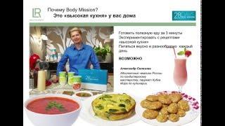 Как похудеть за 28 дней! Сбалансированное питание Body Mission   Егор Арсланов