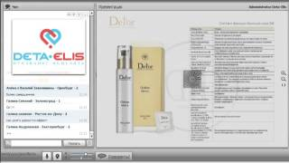 Презентация и обучение по косметике DEL'OR от 12 10 2013