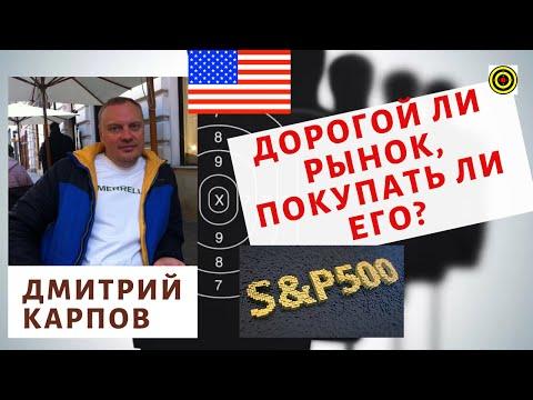 Дмитрий Карпов -