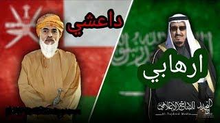 الشيخ سلمان الندوي فضح آل سعود في بلد القابوس طرده فاستقبله قطر #كلمةحق