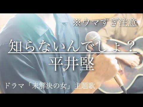 【ウマすぎ注意⚠︎ 】知らないんでしょ?/平井堅 ドラマ「未解決の女」主題歌 波留主演 鳥と馬が歌うシリーズ