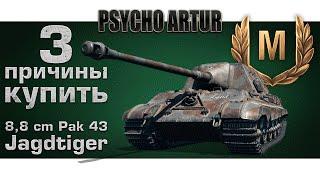3 причины купить / 8,8 cm Pak 43 Jagdtiger