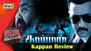 Kappan Movie Review | Surya, Arya, Mohan lal | Thiraivimarsanam | 22.09.19 | Raj Tv