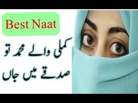 Heart Touching Naat    Bhar do jholi Meri Ya Muhammad    Beautiful Voice from YouTube · Duration:  3 minutes 18 seconds