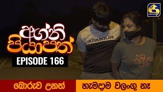 Agni Piyapath Episode 166 || අග්නි පියාපත්  ||  31st March 2021 Thumbnail