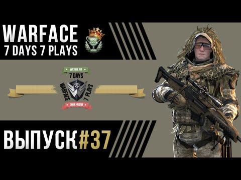 WARFACE | 7 DAYS 7 PLAYS | #37