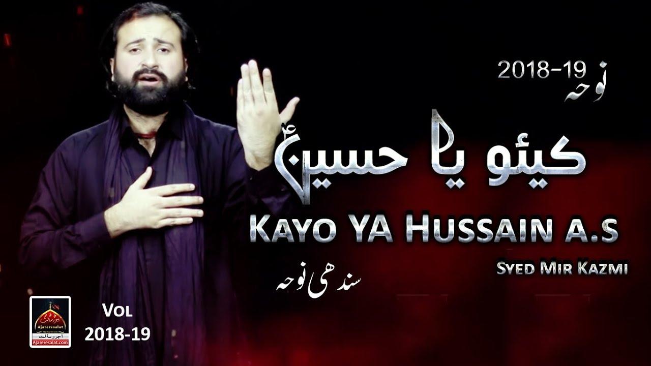 Noha Imam Hussain - Kayo YA Hussain a s (Sindhi ) - Syed Mir Kazmi - 2018 |  Imam Hussain Sindhi Noha
