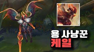 롤 용사냥꾼 케일 신스킨 [Dragonslayer Ka…