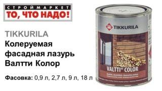 Фасадная краска Валтти Колор TIKKURILA - краска для дерева - краска по дереву для наружных работ(Строймаркет