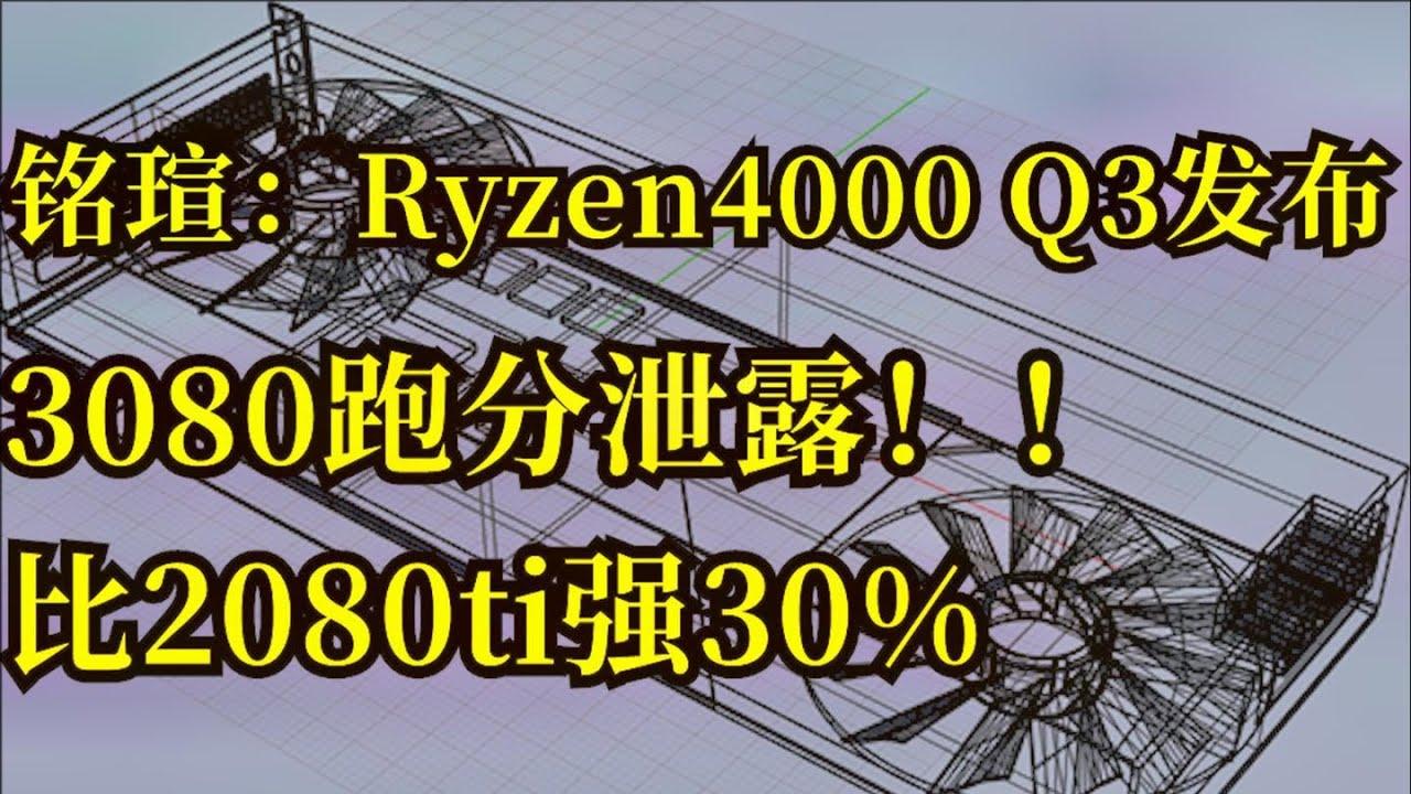 英偉達NVIDIA RTX 3080 比 2080Ti 性能強30%,AMD 2020 Q3發布 Ryzen 4000