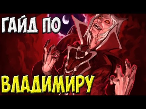 видео: Гайд по чемпиону - vladimir | league of legends
