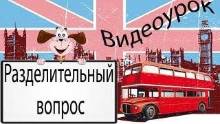 Видеоурок по английскому языку: Разделительный вопрос в английском языке