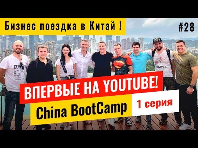 China BootCamp День 1. Знакомство с группой. Новый формат бизнес-тура в Китай.