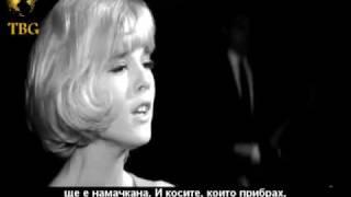 Sylvie Vartan - La Plus Belle Pour Aller Danser [български субтитри]