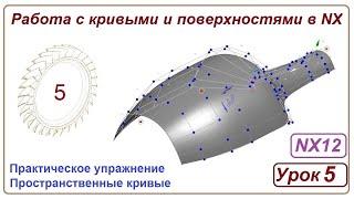 Построение поверхностей в NX. Урок 5. (Кривые)