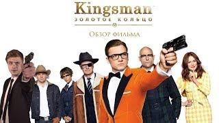 Kingsman: Золотое кольцо - Обзор фильма