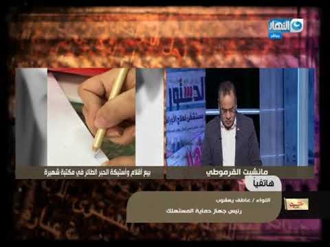 مانشيت القرموطى | اللواء / عاطف يعقوب رئيس جهاز حماية المستهلك يرد على بيع أقلام الحبر الطائر