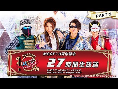 MSSP10周年記念 27時間生放送!!【PART3】【MSSP/M.S.S Project】
