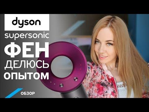 Обзор фена Dyson Supersonic. Чем на самом деле отличается?