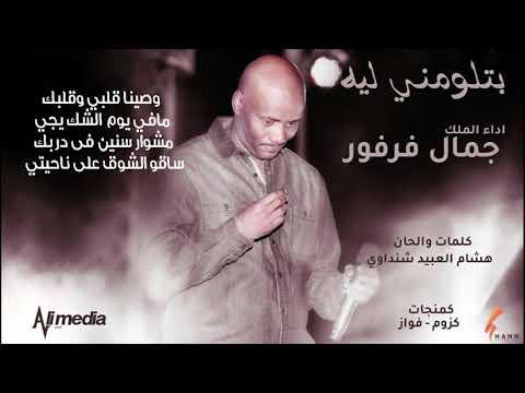 جمال فرفور - بتلومني ليه || New 2020 || اغاني سودانية 2020