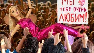 БАРБИ ВЫИГРАЛА МИЛЛИОН И СНЯЛА КЛИП 🎬 / Играем в куклы с Бетти