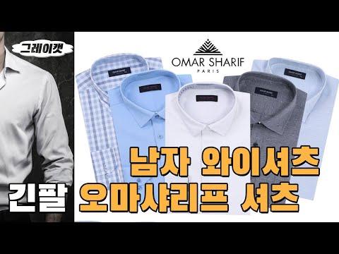 남자와이셔츠 115 빅사이즈 흰색 셔츠 정장 체크 오마샤리프 슬림핏 레귤러핏 긴팔 모음