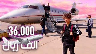 سافرت بطيارة خاصة لاول مرة فحياتي ! ( الرحلة ب ٣٦ الف ريال ! )