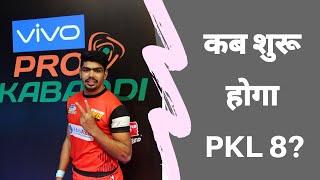 Pro Kabaddi 2020 Season 8 Starting date | PKL Auction Date
