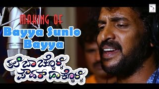 Bayya Sunlo Bayya Song Making | Thale Bachakoli Powder Hakoli | Upendra Singing | Vikram