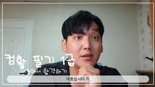 [컴활 필기] 컴활1급필기 0원 합격하기 50시간 합격…