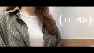 아이유(IU) - 마음 (covered by 숭늉)