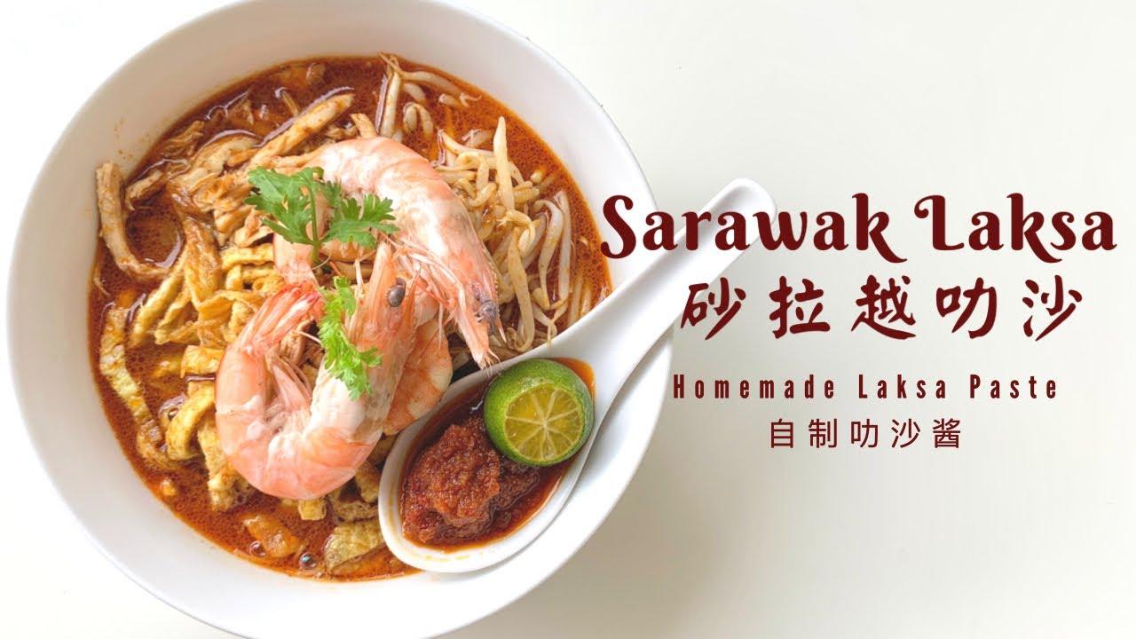Sarawak Laksa / Homemade Sarawak Laksa Paste