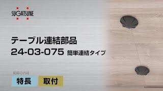 テーブル連結部品 24-03-075 簡単連結タイプ