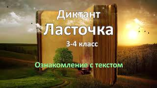 Диктант по русскому языку за 3-4 класс, Ласточка