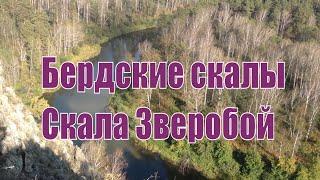 Красивое место Бердские #скалы#, Зверобой. Новосибирская область. Beautiful places.