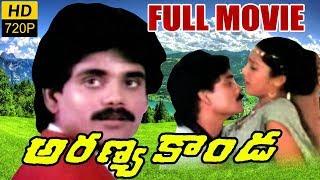 Aranyakanda Telugu Full Length Movie || Akkineni Nagarjuna, Ashwini, Rajendra Prasad,