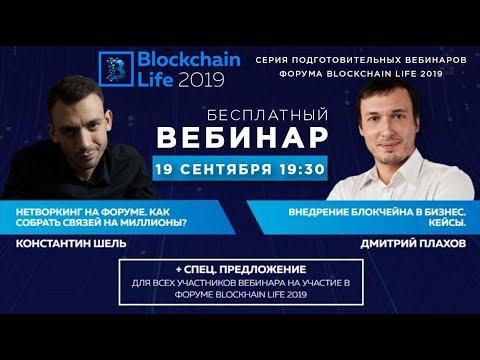 Приглашение на вебинар Blockchain Life 2019. Блокчейн и нетворкинг